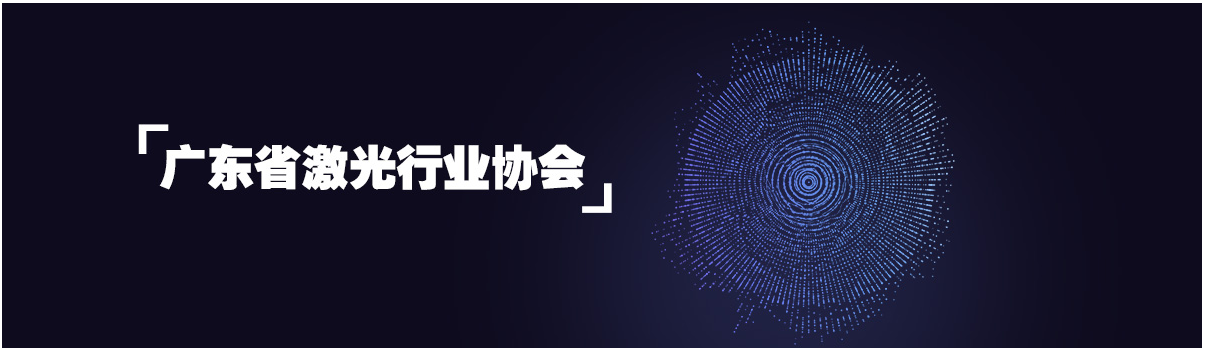 喜讯!鑫海森正式加入广东省激光行业协会